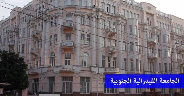الجامعة-الفيدرالية-الجنوبية-من-أرخص-10-جامعات-في-روسيا