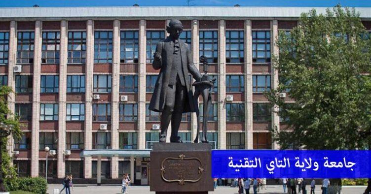 جامعة-ولاية-التاي-التقنية-من-أرخص-10-جامعات-في-روسيا