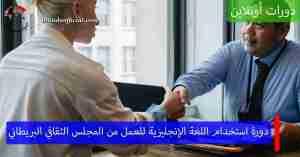 دورة مجانية بعنوان استخدام اللغة الإنجليزية للعمل من المجلس الثقافي البريطاني