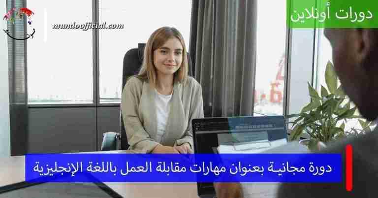 دورة مجانية بعنوان مهارات مقابلة العمل باللغة الإنجليزية من جامعة هونغ كونغ