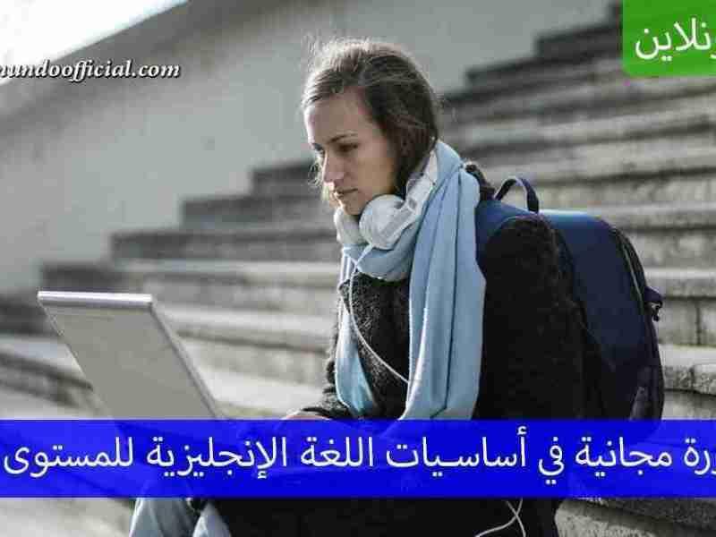 دورة مجانية في أساسيات اللغة الإنجليزية للمستوى المبتدىء من جامعة كينغز كوليدج