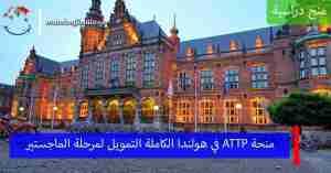 منحة ATTP في هولندا من جامعة جرونينجن الكاملة التمويل لمرحلة الماجستير