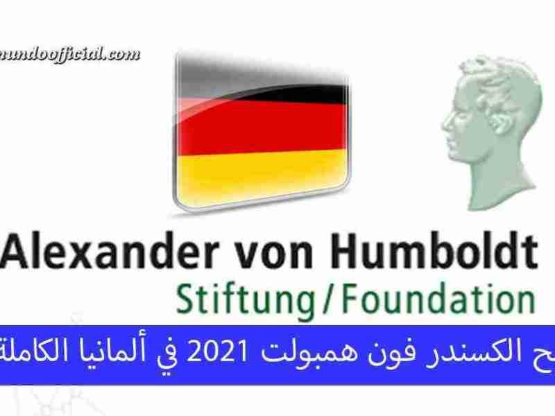 منح الكسندر فون همبولت في ألمانيا الكاملة التمويل لمرحلة الدكتوراه