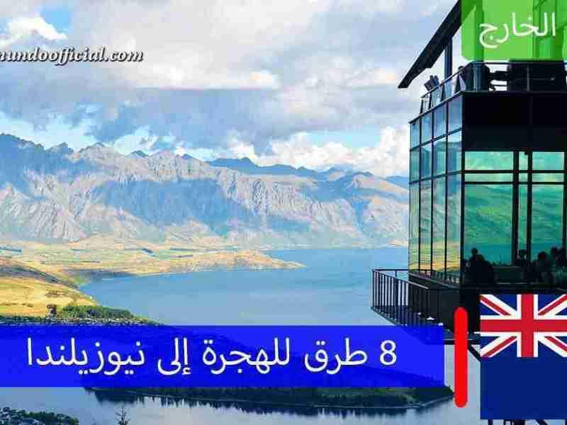 8 طرق للهجرة إلى نيوزيلنداشإليك 8 طرق للهجرة إلى نيوزيلندا والعمل والعيش والاستقرار