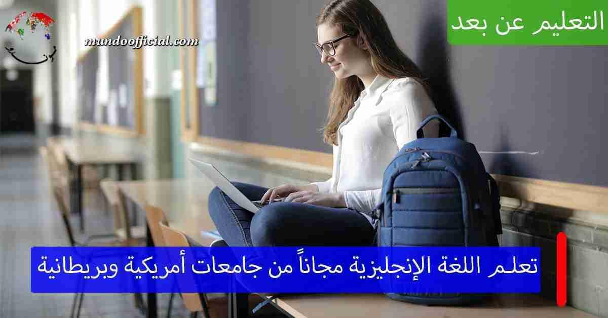 تعلم اللغة الإنجليزية مجاناً عبر الإنترنت من جامعات أمريكية وبريطانية