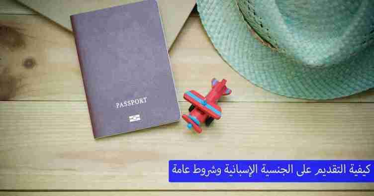 كيفية التقديم على الجنسية الإسبانية وشروط عامة