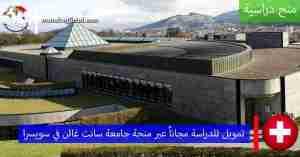 منحة جامعة سانت غالن للدراسة مجاناً في سويسرا لمرحلة البكالوريوس