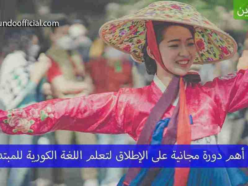 أهم دورة مجانية على الإطلاق لتعلم اللغة الكورية - الخطوة الأولى في اللغة الكورية