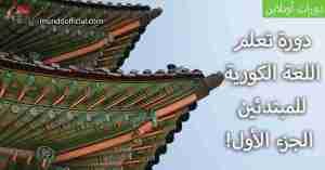دورة اللغة الكورية للمبتدئين الجزء 1 مقدمة من جامعة ولاية سانت بطرسبرغ