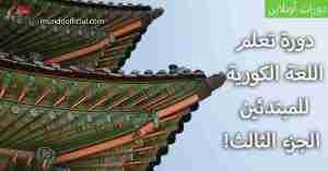 دورة اللغة الكورية للمبتدئين الجزء 3 مقدمة من جامعة ولاية سانت بطرسبرغ