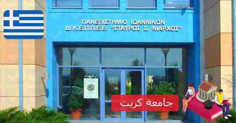 جامعة يوانينا University of Ioannina
