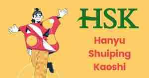 مقدمة إلى اختبار اللغة الصينية HSK والنسخة المحدثة منه