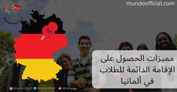 مميزات الحصول على الإقامة الدائمة للطلاب في ألمانيا