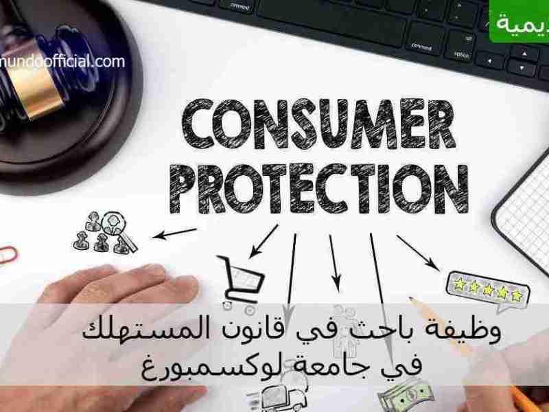 وظيفة باحث في قانون المستهلك في جامعة لوكسمبورغ لمرجلة الدكتوراه