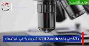 وظيفة متاحة الآن في جامعة ETH Zurich السويسرية لمرحلة ما بعد الدكتوراه في علم الأحياء