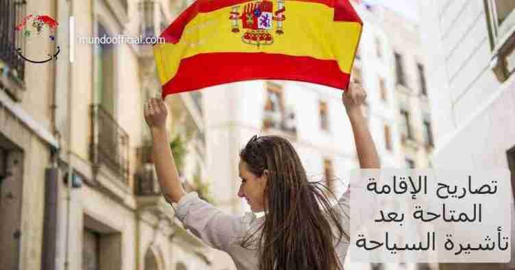 تصاريح الإقامة التي يمكنك الحصول عليها يعد دخول إسبانيا كسائح