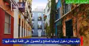 هكذا يمكنك دخول إسبانيا كسائح والحصول على إقامة للبقاء فيها !
