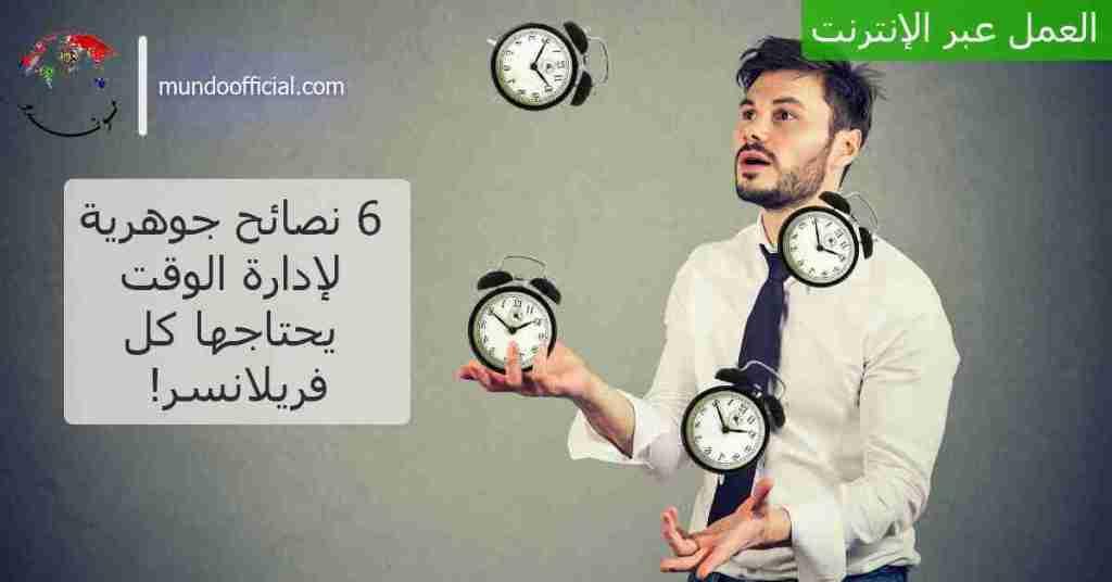 6 نصائح جوهرية لإدارة الوقت يحتاجها كل شخص يعمل من المنزل عبر الإنترنت