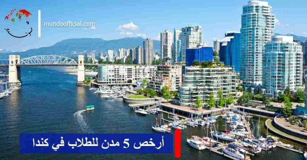أرخص 5 مدن للطلاب في كندا للعيش والاستقرار للعام 2021