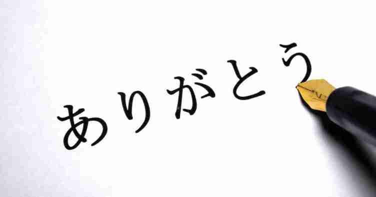 أنظمة الكتابة في اللغة اليابانية