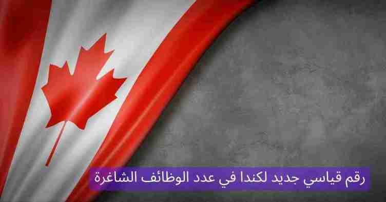كندا تحقق رقم قياسي جديد في عدد الوظائف الشاغرة