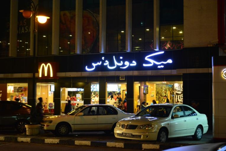 Mc Donald's em Brunei