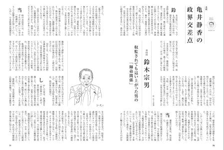 令和2年6月8日発売 週刊現代 亀井静香の政界交差点 第64回鈴木宗男