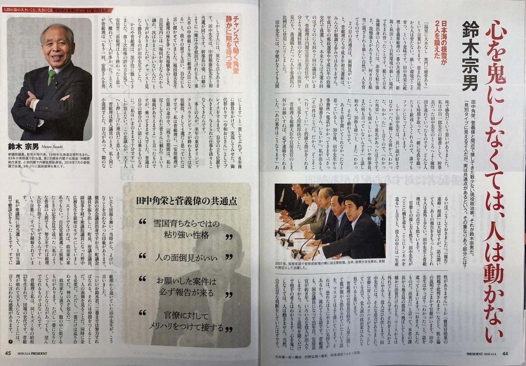 PRESIDENT2020.12.4号 鈴木宗男「心を鬼にしなくては、人は動かない」