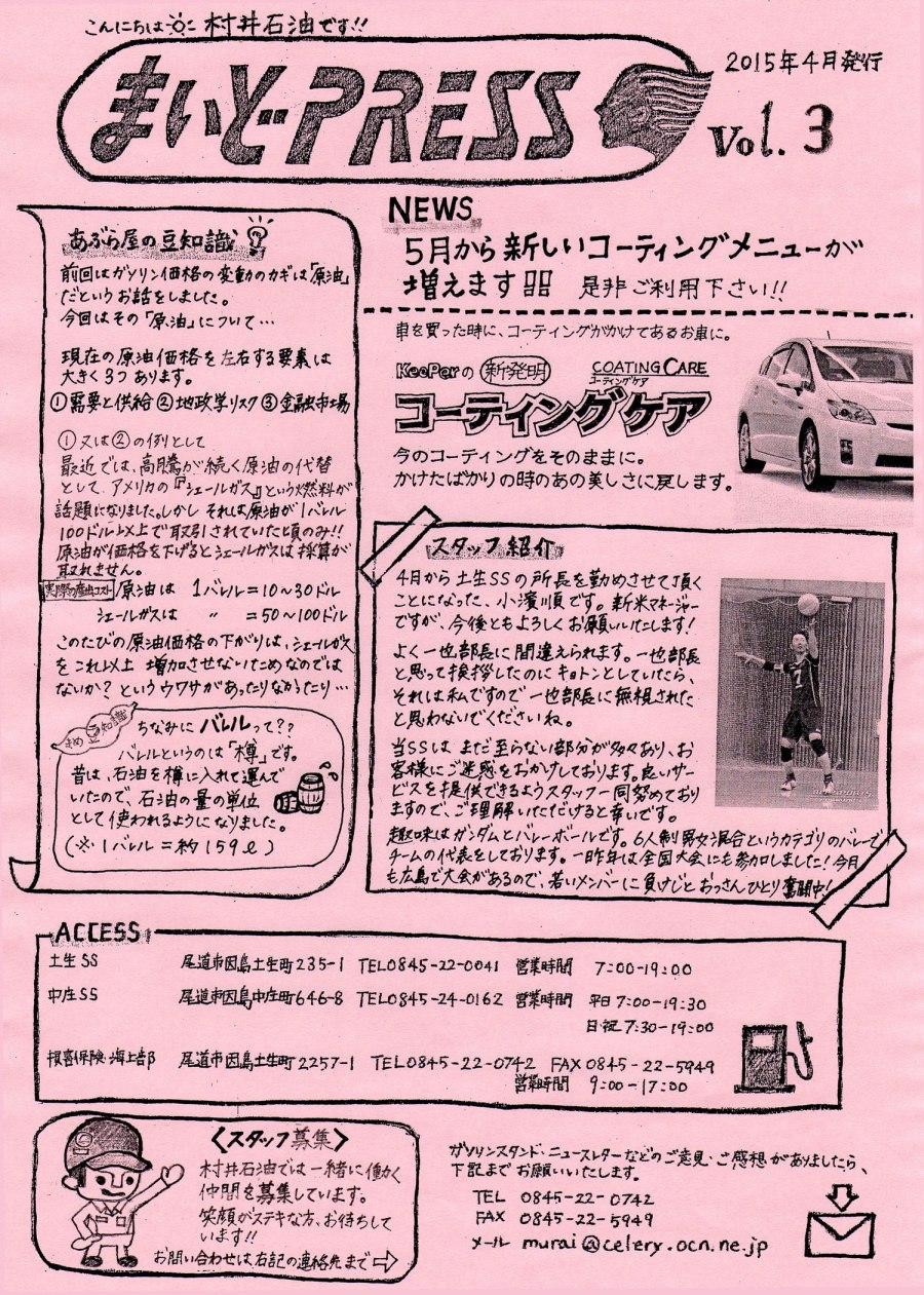vol.3(2015年4月発行)
