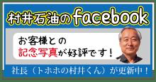 村井石油のfacebook