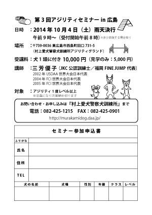 三芳セミナー申込書