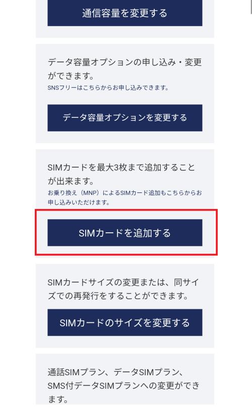 DMMモバイル:MNP転出