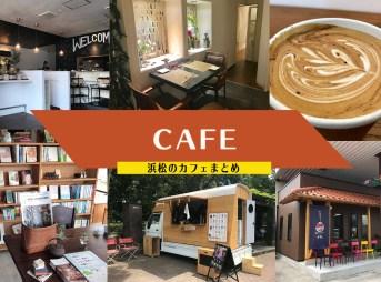 浜松市のカフェまとめ