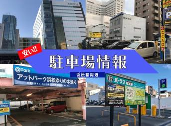 浜松駅周辺の駐車場まとめ