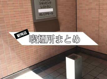 浜松市喫煙所まとめ