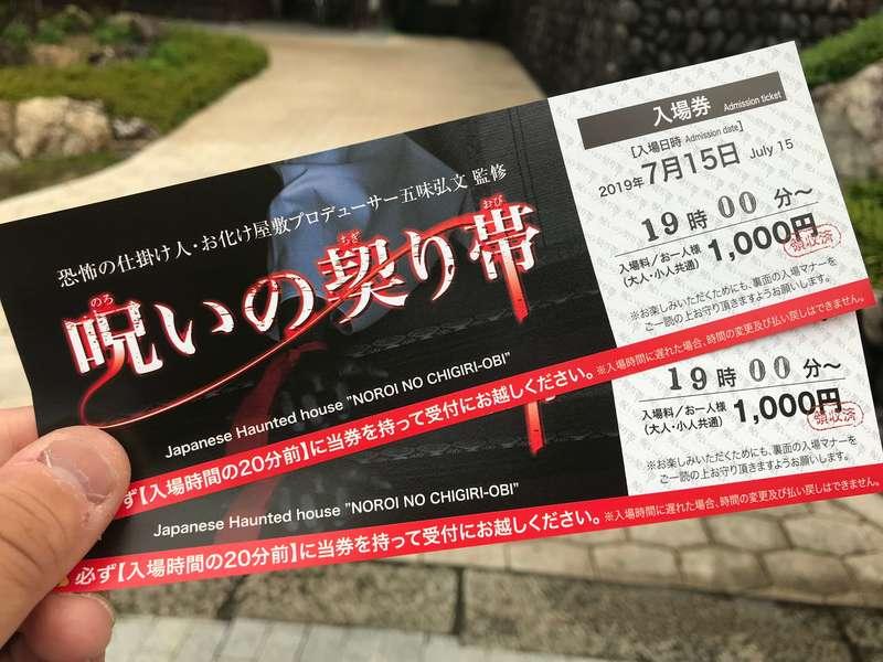 法多山のお化け屋敷のチケット
