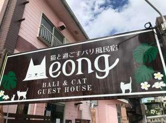 猫と過ごすバリ風民宿meongの看板