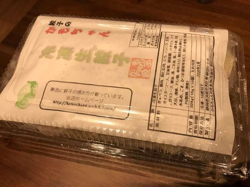 かもちゃん餃子のパッケージ