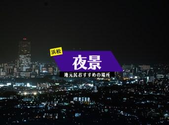 浜松おすすめ夜景スポット