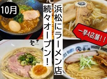 浜松ラーメン店 202010月