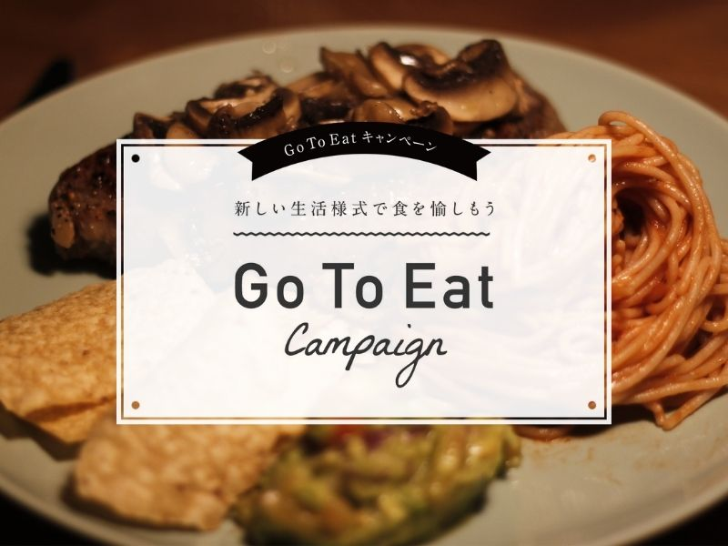 Eat go 予約 to