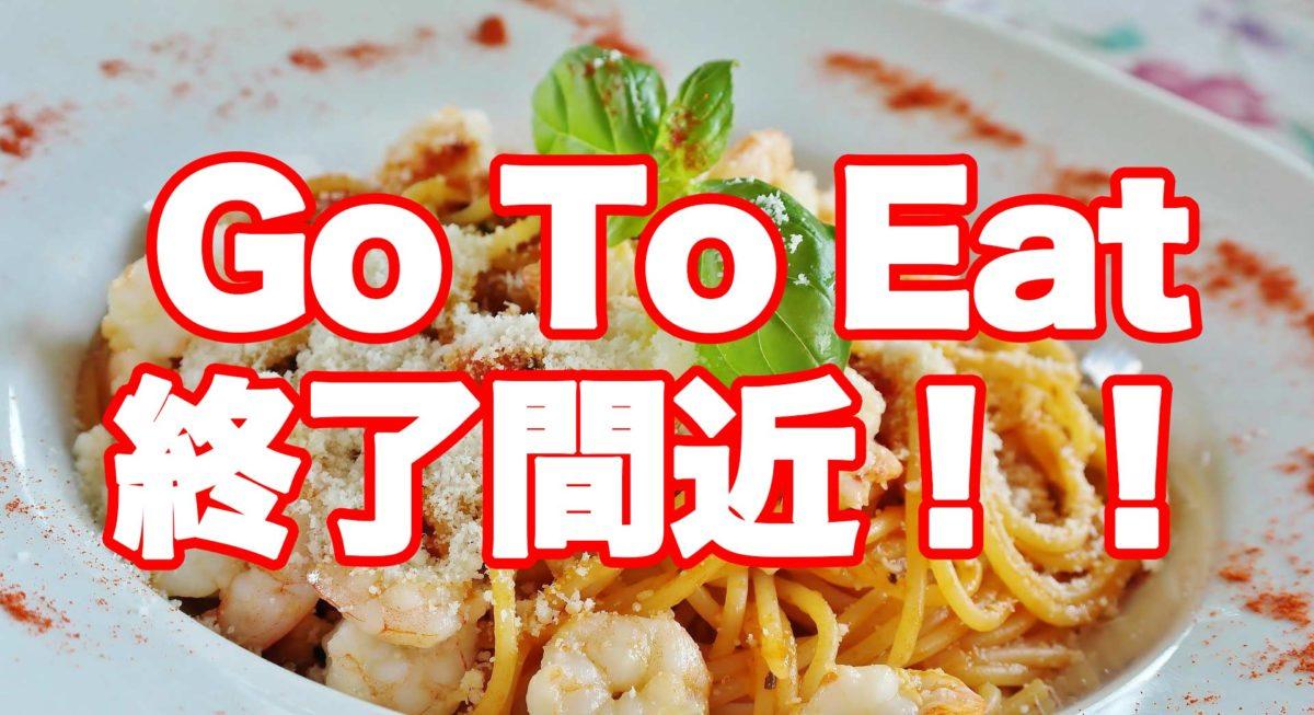 Go To EATキャンペーン終了