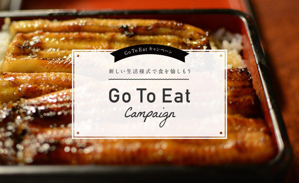 Go To Eat うなぎ