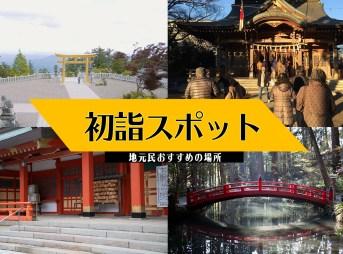 浜松市周辺の初詣スポット