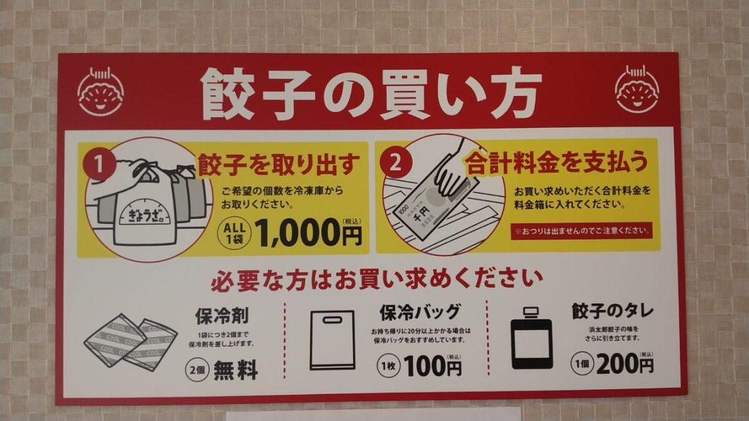 浜太郎餃子の買い方
