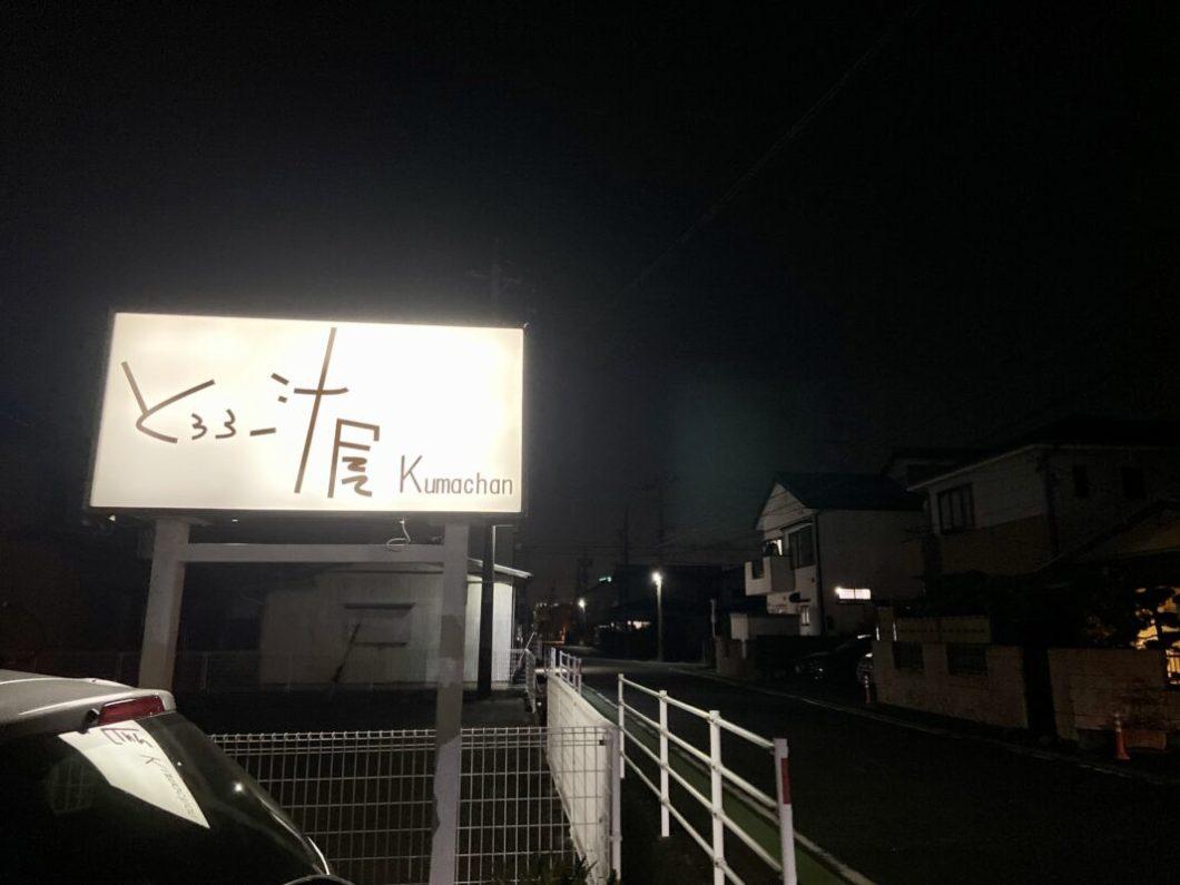 トロロ汁屋くまちゃん_外観