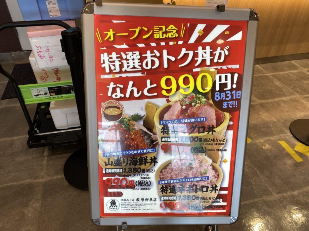 牧原鮮魚店イオンモール浜松市野店のメニュー