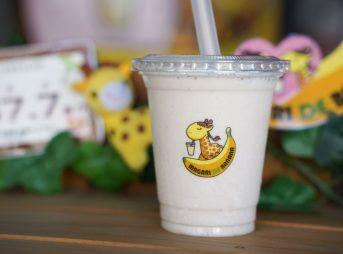 まがりDEバナナ浜松店のバナナジュース