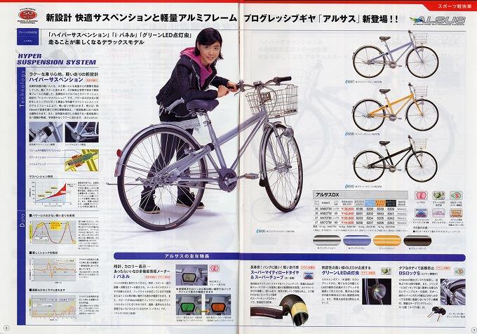 2003bs_alsus01.jpg