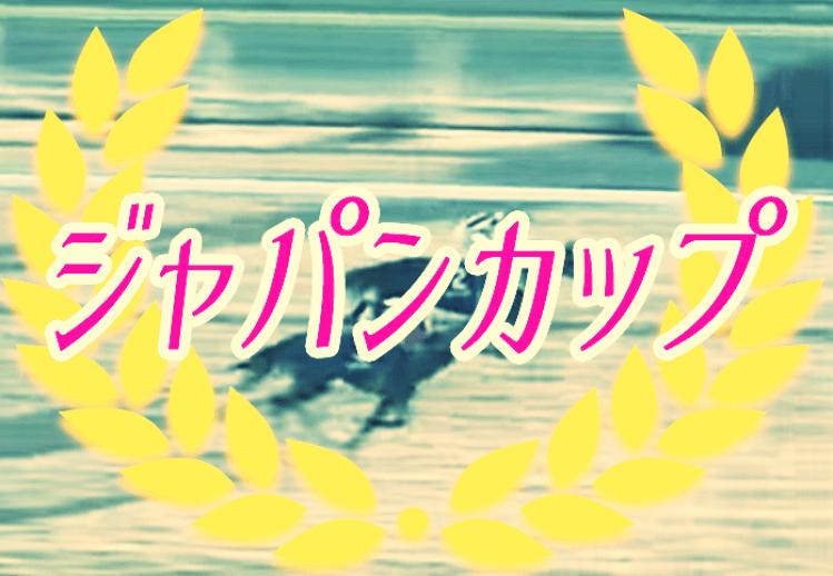 ジャパンカップ ドゥラメンテ